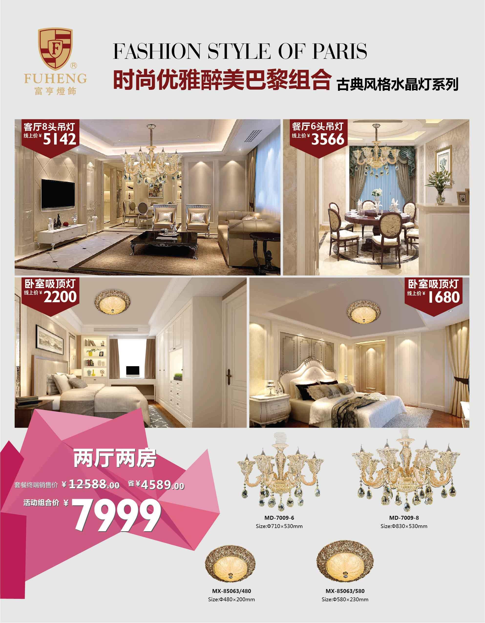 预售富亨欧式古典水晶灯组合锌合金吊灯灯具套餐别墅